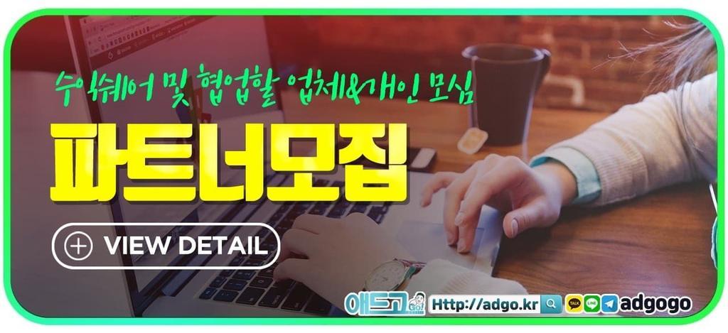 충청남도온라인광고대행사파트너모집